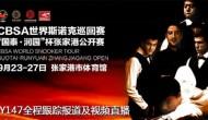 Asian Players Tour Championship 2013/2014 2 этап, Zhangjiagang Open 2013