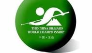 Чемпионат Мира по китайскому бильярду 2016