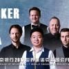 Онлайн трансляции China Open 2017