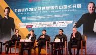 China Open 2017 открывается в Пекине