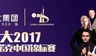 China Championship 2017. Результаты, турнирная таблица