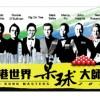 Онлайн трансляции Hong Kong Masters 2017