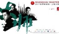 Shanghai Masters 2017. Результаты, турнирная таблица