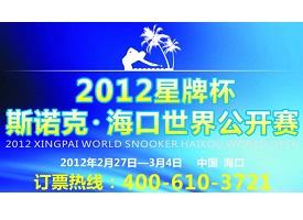 Haikow World Open