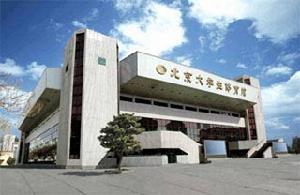 Beijing University Students' Gymnasium
