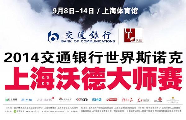 Shanghai Masters 2014
