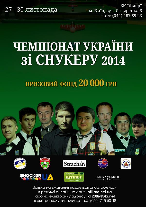 Чемпионат Украины по снукеру 2014