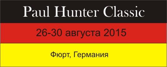 Paul Hunter Classic 2015
