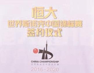 China Championship 2016