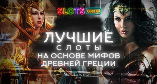 Игровые видеослоты на героическую тематику бесплатно и без регистрации на slots.com.ua